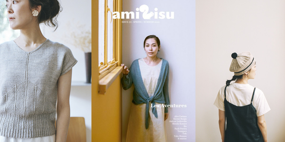 Amirisu Issue 20, Les Aventures, Japanese knitting, magazine